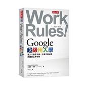 Google超級用人學(新版)(讓人才創意不絕.企業不斷成長的創新工作守則)