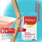 瑞士MAVALA美華麗滲透性硬甲水K+(5mL)[59418]