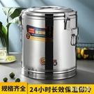 奶茶桶不銹鋼保溫桶商用大容量米飯保溫桶開水桶豆漿奶茶桶食堂裝湯桶『毛菇小象』