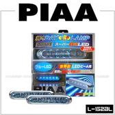 【愛車族購物網】日本 PIAA L-152BL LED前方告示燈│霧燈 -藍光