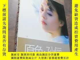 二手書博民逛書店罕見原色·孫儷Y403679