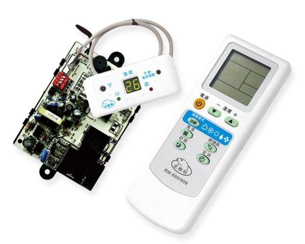 無段式冷氣機控制器 聖岡 北極熊系列 AC-909R 窗型/分離式2合1、冷暖兼容
