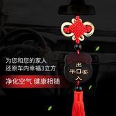 汽車掛件飾品男女士創意車上開光保平安符車載后視鏡掛飾車內吊飾