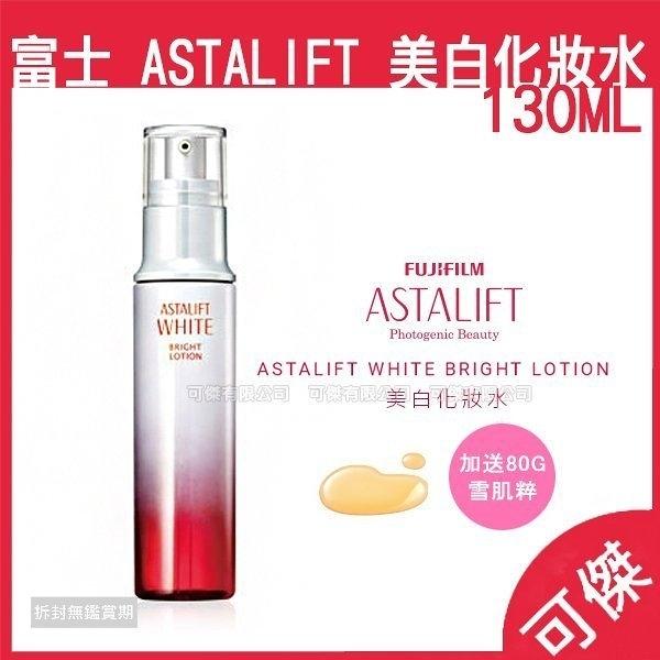 Fujifilm ASTALIFT WHITE LOTION 美白化妝水 130mL 公司貨 送頭皮護理精華液20ml