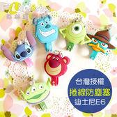 【菲林因斯特】台灣授權 迪士尼 扣子式 捲線防塵塞 E6 / 耳機 充電線 大頭 捲線器 水鑽耳機塞