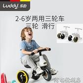 樂的兩用兒童三輪車滑步2-3-5歲寶寶腳踏單車男女孩童車自行車 阿宅