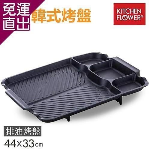 韓國KITCHEN FLOWER 新款三格長型烤盤/韓國滴油烤盤(長型44X33cm)NY-3028【免運直出】