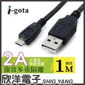 i-gota 2A大電流MICRO手機平板充電傳輸線1M (USB-CVW-MC001) HTC/三星/小米/oppo