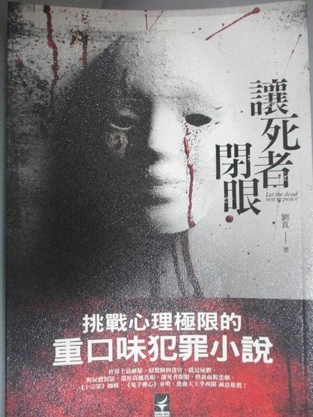 【書寶二手書T5/一般小說_KCN】讓死者閉眼_劉真