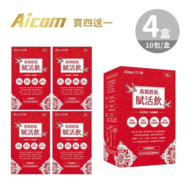 【買四送一】Aicom 艾力康 燕窩胜肽賦活飲 4盒/40包 送1盒/10包