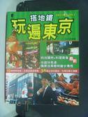 【書寶二手書T5/旅遊_GST】搭地鐵玩遍東京(2011夏~2012年)_孫偉家
