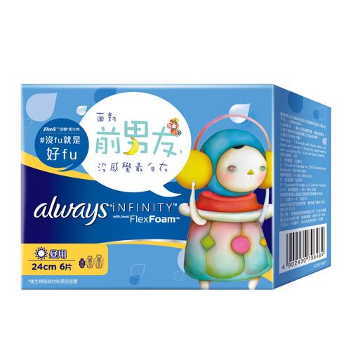 好自在INFINITY日用液體衛生棉-特別版24cm*6片【愛買】
