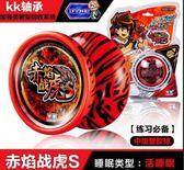 奧迪雙鉆火力少年王5悠悠球自動回旋溜溜球正版yoyo兒童玩具男孩  星空小鋪