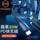 麥多多 Mcdodo 風馳系列 蘋果20W PD快充 編織 傳輸線 Type-C轉lightning 充電線 3A快充數據線