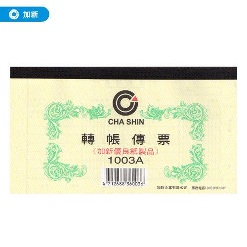 《加新》轉帳傳票 (粉黃)(10本/包) 1003A (送貨單/估價單/收據/傳票憑證/帳冊/手冊/筆記簿)