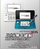 3DS/3dsll游戲主機支持中文漢化游戲B9S免卡  NDSL升級版.YYJ 奇思妙想屋