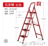 梯子奧鵬梯子家用折疊梯人字梯加厚室內樓梯伸縮小梯步梯多功能扶梯凳YXS 雙十一鉅惠