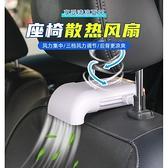 【快速出貨】散熱扇 椅背風扇 座椅扇 三檔風力 汽車座椅 usb製冷 12v車載 靠背風扇
