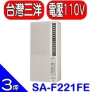 《全省含標準安裝》台灣三洋【SA-F22...