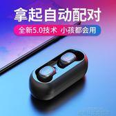 雙耳式 真無線藍芽耳機雙耳5.0入耳塞頭戴式運動跑步 igo 科技旗艦店