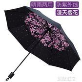 雨傘 防曬防紫外線遮陽傘女神折疊雨傘大號女小清新晴雨兩用  創想數位
