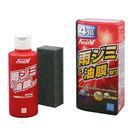 日本CCI4倍性能油膜去除劑