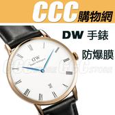 DW 34mm 36mm 40mm 手錶防爆膜 - 丹尼爾惠靈頓 手錶 專用 保護貼 金針 藍針