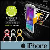 ※樂諾 DL-18 360 度萬能支架/多功能/Apple IPhone 2G/3G/4S/5/5S/5C/6/6S/6 PLUS/6S PLUS