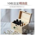 實木精油木盒子10格精油包裝收納木盒5-50ml精油瓶木盒收納盒木箱 小時光生活館
