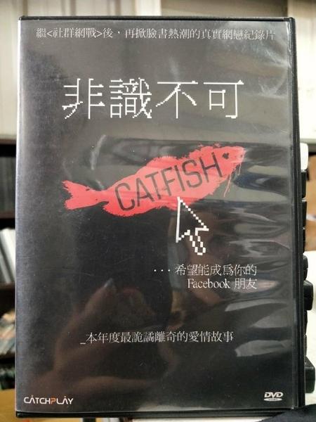 挖寶二手片-K10-114-正版DVD-電影【非識不可】再掀臉書熱潮的真實網戀紀錄片(直購價)