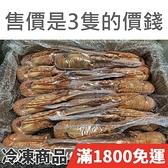 饕客食堂 3尾 冷凍 巴西熟龍蝦 300-350g/尾 海鮮 水產 生鮮食品