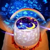星空燈投影燈浪漫旋轉星光燈滿天星房間安睡燈睡眠燈星星燈海洋燈 叮噹百貨