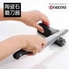 【KYOCERA】 日本京瓷手動磨刀器