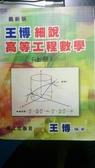 (二手書)王博細說高等工程數學(上冊)