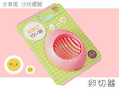 卵切器 玉子切 切蛋器 水煮蛋切片器 切蛋刀 切蛋薄片 沙拉製作  《SV3613》快樂生活網