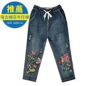 刺繡磨破做舊復古繡花寬鬆大碼九分牛仔褲女