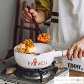 奶鍋 樹可琺瑯 EatWell日式雪平鍋18cm家用泡面鍋電磁爐用小奶鍋搪瓷鍋 潮流