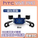 HTC VIVE Pro 一級玩家版 套裝組 虛擬實境 VR ,超高畫質影像,高解析度音場,24期0利率