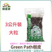 【綠藝家】Green Path樹皮3公升裝-大粒