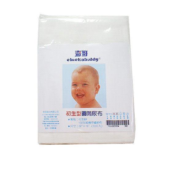 【奇買親子購物網】奇哥圓筒紗布尿布-初生型 (10片)