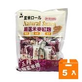 黑熊五糧玄米捲-紅麴420g(5入)/箱 【康鄰超市】