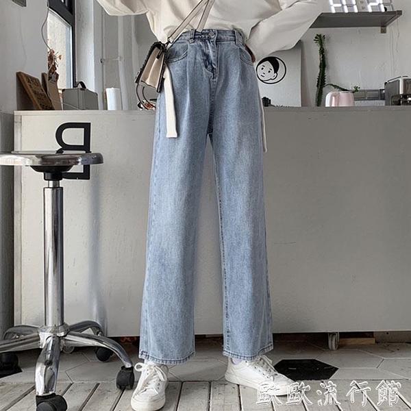牛仔寬管褲 淺色牛仔褲女春秋薄款2021年新款褲子寬鬆高腰直筒垂感闊腿九分褲 歐歐