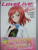 【書寶二手書T1/言情小說_MGP】LoveLive! School idol diary (4) ~西木野真姬~_公野櫻子,  陳竹潁