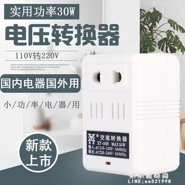 110V轉220V變壓器 家用電器小型 美版日本留學電壓轉換器30W 果果輕時尚NMS
