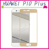 HUAWEI P10 Plus 5.5吋 滿版9H鋼化玻璃膜 絲印 螢幕保護貼 全屏鋼化膜 全覆蓋保護貼 防爆 (正面)