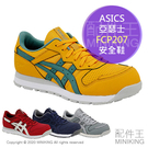 日本代購 空運 ASICS 亞瑟士 FC...