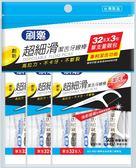 刷樂超細滑潔舌牙線棒衛生包32支x3包