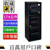 【居家收藏型】收藏家 CD-205 全能型電子防潮箱 174公升 (時尚美觀款)