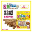 【力奇】寵物廚房零食 香烤雞肉切條-180g-(PK-011) -150元 (D311A11)
