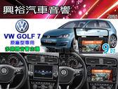【專車專款】14~15年福斯VW Golf 7代專用9吋觸控螢幕多媒體主機*藍芽+導航+數位四合一